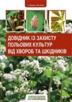 ЗАЩИТА полевых культур от болезней и вредителей