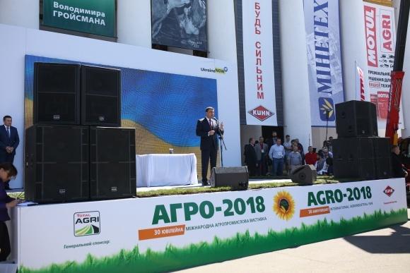 Найголовніша в Україні агропромислова виставка АГРО-2018 завершила свою роботу фото, ілюстрація